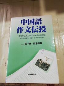 日本原版书:中国语作文伝授 :优秀作品から学ぶ中国语の表现法
