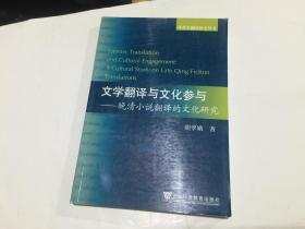 文学翻译与文化参与:晚清小说翻译的文化研究