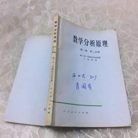 数学分析原理第一卷第二分册