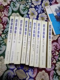 巴金选集  全十册  缺第8册