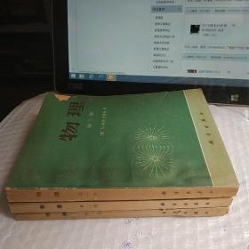 物理 第一.二.三册  3本合售