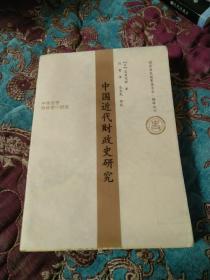 中国近代财政史研究
