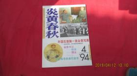 炎黄春秋 1994.4