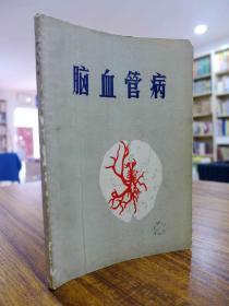 脑血管病——肖镇祥 编著 1975年一版一印