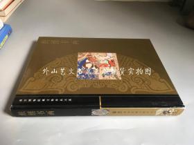 故宫博物院藏文物珍品大系:织绣书画(16开硬精装  馆藏)