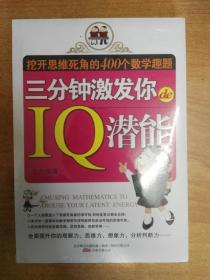 三分钟激发你的IQ潜能:挖开思维死角的400个数学趣题