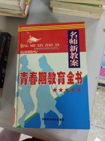 (正版现货~)青春期教育全书:名师新教案 9787801213112