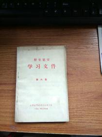 整党建党学习文件(第六集)