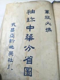 一本完整民国时期的中国分省全部地图,内容完整,品相如图,保老保真,收藏展览意义重大。