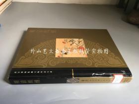 故宫博物院藏文物珍品大系:明清织绣(16开硬精装  馆藏)