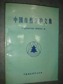 《中国自然保护文集》中国自然保护纲要编委会 中国统计科学出版社 私藏 书品如图