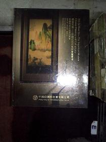 中鸿信2018秋季拍卖会 世家元气—中国近现代重要书画专场