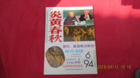 炎黄春秋 1994.6