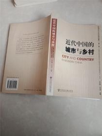 近代中国的城市与乡村