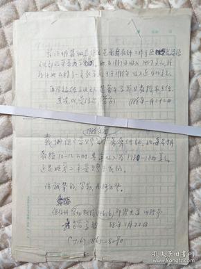 戴美竹手稿散页 5页