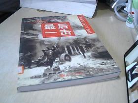 最后一击  ·  二战重大战役  【 有光盘 】