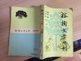 榕树文学丛刊 儿童文学专辑 1982年第二辑