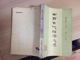 中国古代经济文选 第二分册