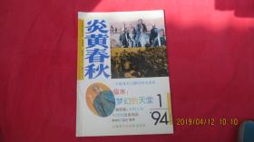 炎黄春秋 1994.1