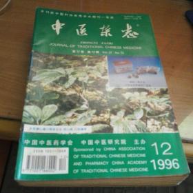 中医杂志1996年<1~12>
