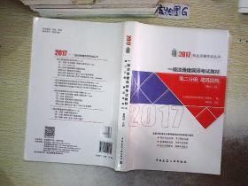 第二分冊 建筑結構 (第十二版)2017年一級注冊建筑師考試教材
