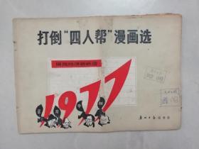 """打到""""四人帮""""漫画选 (广州日报赠阅)"""