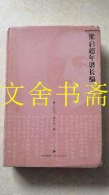 梁启超年谱长编 精装.