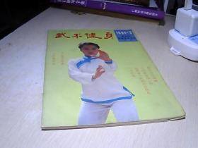 武术健身 1989· 3