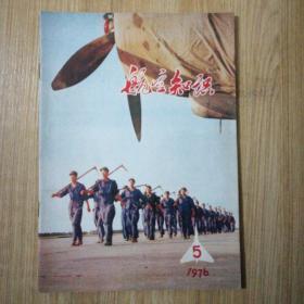 航空知识(1976年第5期)2014.12.16上