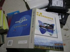 中国节能与环保实用手册   大16开精装   3-7号