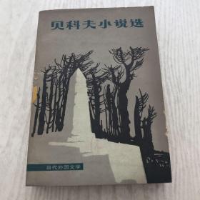 贝科夫小说选