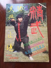 精武1992年第2期