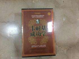 卡耐基成功学 全四册