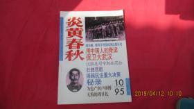 炎黄春秋 1995.10