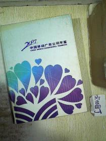 2007 中国移动广东公司年鉴.