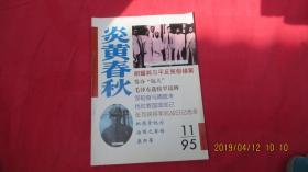 炎黄春秋 1995.11