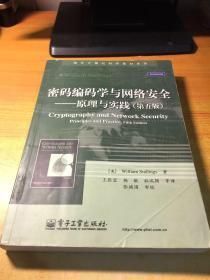 密码编码学与网络安全:原理与实践(第5版)