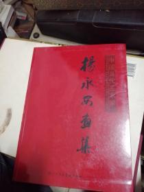 中国当代美术家:杨永安画集(杨永安先生签赠本
