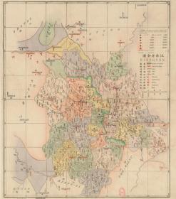 1880年《江南省地图》《江苏老地图》《安徽老地图》徐州老地图、池州老地图、淮安老地图、凤阳老地图、扬州老地图、南京老地图、苏州老地图、常州老地图、安庆老地图\CHUZ。江南省暨南直隶。此图用现代方法测绘。较为少见。马路、江河、湖泊、丘陵、府、州、县、厅、镇标注详细。请看图例。原图现藏国外,原图高清复制。裱框后,风貌极佳。