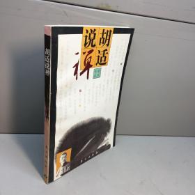 胡适说禅 【一版一印 9品 +++ 正版现货 自然旧 实图拍摄 看图下单】