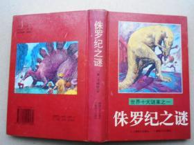 侏罗纪之谜:世界十大谜案之一(签名赠送本)