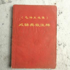 《〈毛泽东选集〉成语典注释》1968年武汉三司革联,武汉大学红色造 反兵团