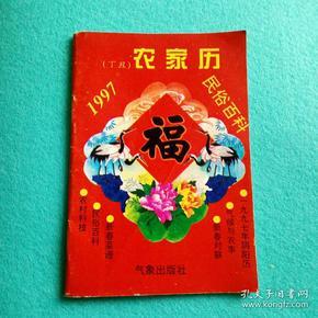 1997年农家历.民俗百科