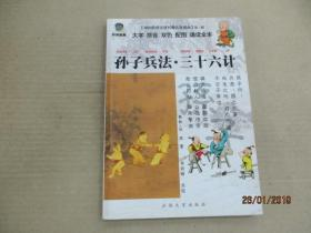 中国传统文化经典儿童读本:孙子兵法·三十六计(大字拼音双色配图诵读全本)