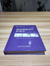 临床护理精品系列·静脉输液治疗护理学(第三版)