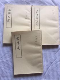 中国史学名著选 三国志选 资治通鉴选 左传选  和售