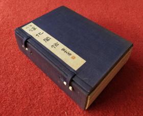 民国原本《袖珍淳化阁帖》昭和12年西东书房(1937年 线装 1函11册全),。