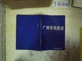 广州市地图册 . .