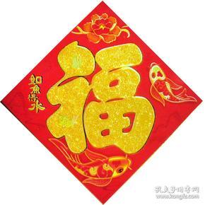 大红福字门贴/如鱼得水/春节装饰贴纸 新年贴画 节日喜庆墙贴 开业婚庆门联
