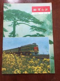 地理知识1979年第1期